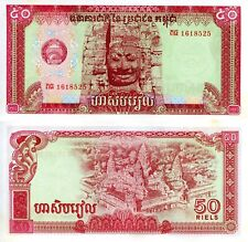 Cambodia 50 Riels Banknote World Paper Money aUnc Currency Pick p32a 1979 Bayon
