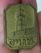 PALESTINE-SCARCE PIN DONATED TO THOSE DRAFTED TO WALL AND TOWER OPERATION 1936-9