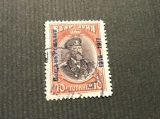 Occupation of Romania 1916-1917 Tsar Ferdinand. Stamp 2N3. Franked