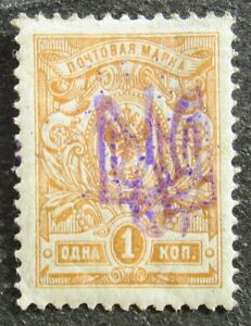 Ukraine 1918 Trident KYIV 2 MULTIPLE, 1 kop perf. DOUBLE OVPT, signed, MH