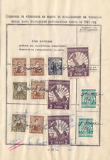 Bulgaria Union Dues Revenues Bft #2//13 24 stamps on 2-sided page 1941-42 cv $22