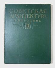 USSR almanac album Soviet architecture 1954 buildings stations home cinema sport