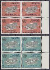 Kuwait 1966 ** Mi.317/18 WHO Gebäude Health Medizin Medicine [kwv280]