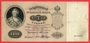RUSSIA EMPIRE PAPER MONEY 100 RUBLES 1898 TIMASHEV - SHAGIN
