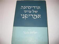 Hebrew ODYSSEY OF AN AMERICAN ZIONIST by Julius Haber יוליוס הבר