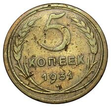 Russia CCCP USSR 5 Kopeks coin 1931 Y# 94 some hits