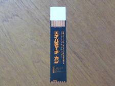 Can: Ege Bamyasi Promo Obi only [no cd japan mini-lp dream tangerine guru guru Q