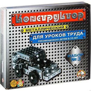 Classic Russian Metal Constructor Toy Kit 292 Pcs Retro USSR Soviet Design