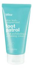 Bliss Foot Patrol AHA Exfoliating & Softening Cream 2.5oz Aloe leaf + Peppermint