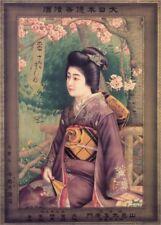 YAMAMURA SAKE BREWERY, Japan, 1916, 250gsm Reproduction A3 Poster