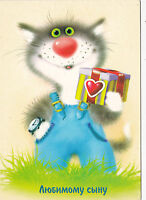 Cat with gift by Lev Bartenev beloved son Russian modern oversized greeting card