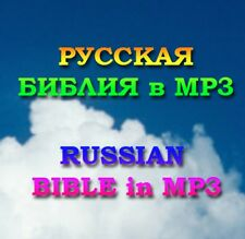 RUSSIAN BIBLE: Old&New Test. in MP3 (Male Voice) in 2CD