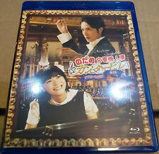 ドラマ 『のだめカンタービレ 交響情人夢 Nodame Cantabile』TV シリーズ 全1-45話収録+劇場版 2xblu ray box