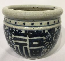 Vintage Chinese Porcelain Blue and White Jar