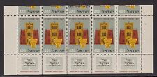Israel 1957 BEZALEL MUSEUM  Sheetlet Bale 143.e MNH Tab Row of 5 #035428 Short