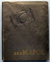 Album for stamps Russian Soviet Book RARE Mail of the USSR Альбом для марок
