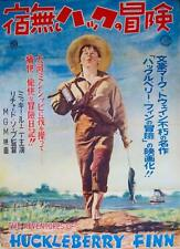 ADVENTURES OF HUCKLEBERRY FINN Japanese B2 movie poster 1949 MICKEY ROONEY TWAIN