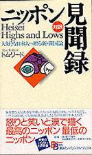 Livres, bandes dessinées et revues de non-fiction japonais