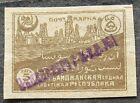 Azerbaijan 1922 Postmaster provisional 5R Bakinskogo GPTO#1, Liap #H10 MH signed