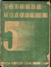 1935 Sergey Korolev art. Space Interplanetary Rocket Russian Soviet mag Stenberg