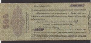 500 RUBLES FINE BANKNOTE FROM RUSSIA/SIBERIA 1918 PICK-S849