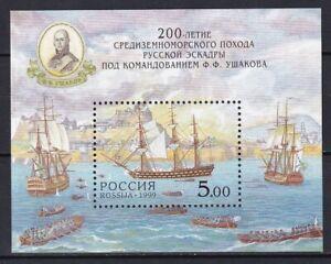 Russia 1999 Ships MNH Block