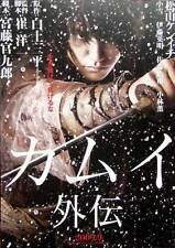 KAMUI Movie POSTER 11x17 Japanese B Ken'ichi Matsuyama Koyuki Kaoru Kobayashi