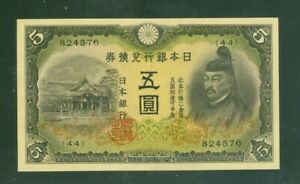 JAPANESE 5  YEN OLD BANKNOTE PAPER MONEY CURRENCY NOTE WW2
