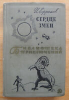 Ivan Yefremov - The Heart of the Serpent - Russian book 1970 Ефремов Сердце змеи