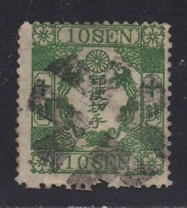 J107 Japan 1874 Used Imperial Dragons Sc#37 w/Syl. 1