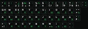Tastaturaufkleber DEUTSCH-RUSSISCH, folienlaminiert, Schriftfarben WEISS-GRÜN