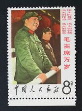 China PRC, 1967, Sc. 955, MLH OG, Stamp #m68