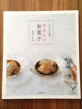 Japanese Sweets Book - Michiru Matsui