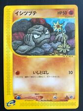 JAPANESE POKEMON CARD WIZARD EXPEDITION - GEODUDE 022/128 1ST E1 - NM/M