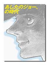 Ashita no Joe no Jidai : Special Feature Book