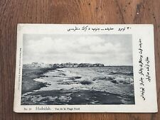 More details for postcard 1900s  - hodeidah . vue de la plage nord .number 30