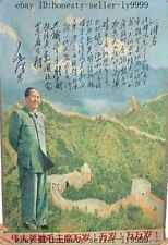 "38"" chinese Silk tangka Cultural Revolution Leader chair maozedong thangka"
