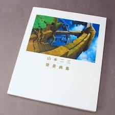 NIZO YAMAMOTO HAIKEI GASHU STUDO GHIBLI ANIME ARTBOOK NEW