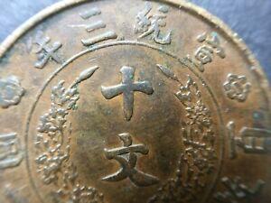 1911 CHINA EMPIRE 10 Cash BRONZE COIN    宣統三年 十文