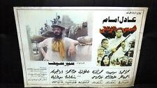 Set of 8 صور فيلم مصري شمس الزناتي, عادل إمام Egyptian Arabic Lobby Card 90s
