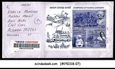 INDIA - 2018 EMS ENVELOPE WITH GANDHI CENTENARY MINIATURE SHEET - USED