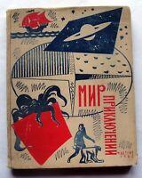 1962 Adventure World Almanac № 8 Russian Soviet Vintage Children's Book
