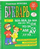 "Zhukova N.C. ""ABC-Buch. Lehrmittel""  Жукова Н.С. ""Букварь. Учебное пособие"""