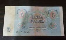 5 Rubles banknote USSR Russia 1991