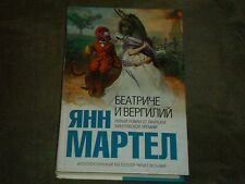 Yann Martel Beatrice and Virgil Беатриче и Вергилий Hardcover Russian