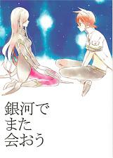 Tales of the Abyss Doujinshi Luke x Tear Asch + Luke We'll Meet Again in the Sta