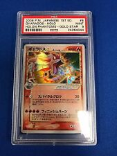 2006 Japanese 1st Ed Gyarados Gold Star #6 Holon Phantoms Psa 9 Mint