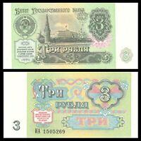Russia 3 Rubles, 1991 P-238 USSR UNC /*