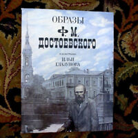 Образы Достоевского; Characters of DOSTOEVSKY in illustrations- RUSSIAN