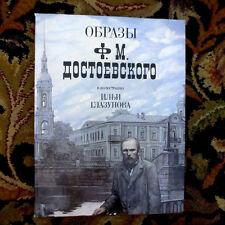 Образы Достоевского; Characters of DOSTOEVSKY in illustrations- RUSSIAN